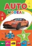 Книга Подарок своими руками: Automodel. Книга 2 (зелёная)