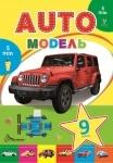 Книга Подарок своими руками: Automodel. Книга 1 (желтая)
