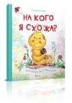 Книжки-картинки: На кого я схожа? (укр.)