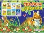 """Раскраска А4 """"Тварини України"""""""