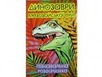 """Познавательная раскраска """"Динозавры мезозойской эры"""""""