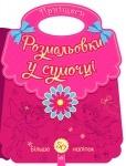 Розмальовки у сумочці : Принцеси (укр)