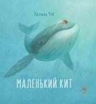 Детская книга Казкотерапія: Маленький Кит (рус)