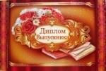 """Диплом А4 D-03 """"Выпускника"""""""