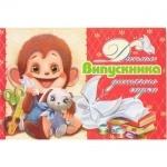 """Диплом А4 DS-02 """"Выпускника детского сада"""""""
