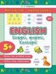Англійські навчалочки: English. Цифри, форми, кольори (у)