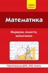 100% Довідник: Математика ( у)