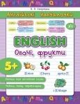 Англійські навчалочки: English. Овочі, фрукти (у)