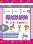 Англійські навчалочки: English. Тварини, іграшки (у)