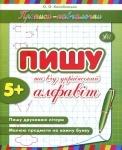 Прописи навчалочки: Пишу і вчу український алфавіт (у)