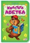 Абетка: Хвостатая азбука