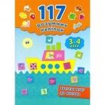 117 Умных наклеек: Готовим руку к письму, 3-4 года