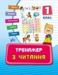 Книга обучающая: Тренажер з читання 1 клас (у)