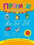 Каліграфія для першокласників: Прописи по рускому языку (р)