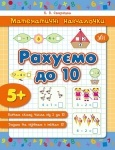 Математичні навчалочки: Рахуємо до 10 (у)