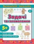 Математичні навчалочки: Задачі та головоломки (у)
