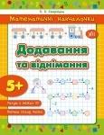 Математичні навчалочки: Додавання та віднімання (у)