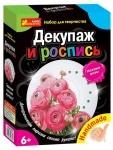 Набор для творчества Декупаж и роспись. Розовые цветы на тарелке