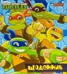 """Дневник школьный жесткий (укр.) """"Ninja Turtles"""""""