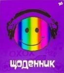 """Дневник школьный интегральный (укр.) """"Smile"""""""