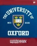 """Дневник школьный интегральный (укр.) """"The university"""""""