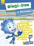 Книга Фіксі-ігри. Із Нуликом (у)