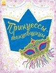 Большая книга для творчества. Принцессы-танцовщицы (р)