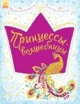 Большая книга для творчества. Принцессы-волшебницы (р)