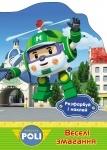 Книга Robocar Poli: Розфарбуй і наклей. Веселі змагання (у)