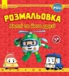 Книга Robocar Poli: Розмальовка Хеллі та його друзі (у)