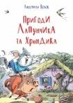 Книга Найкращий подарунок: Пригоди Лапунчика та Хрюндика (у)