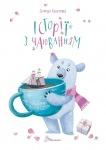 Книга Найкращий подарунок: Історії з чаюванням (у)