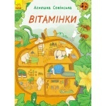 Книжка детская: Вітамінки (у)