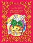 Книга Вечер со сказкой: Казки для малят (у)