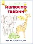 Книга Малюємо тварин: Африка та Мадагаскар (у)