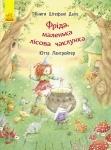 Книги Штефані Далє: Фріда, маленька лісова чаклунка (у)