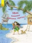 Книги Штефані Далє: Міла, маленька повітряна піратка (у)
