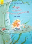 Книга Штефані Далє : Марі, маленька принцеса-русалонька (у)