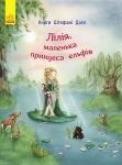 Книга Штефані Далє: Лілія, маленька принцеса ельфів (у)