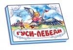Книжка детская Панорамка: Гуси-лебеди (р)