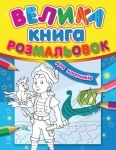 Велика книга розмальовок (нова): Для хлопчиків (у)