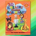 Книга Чарівна майстерня. 3-D Квілінг. Іграшки для малят.