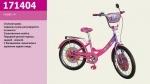 """Детский велосипед 2-х колесный 14'' """"Тролли"""""""
