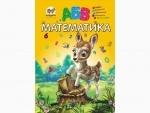 "Книга детская ""Завтра в школу"" А5: Математика (укр)"