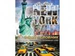 Тетрадь-словарь для записи иностранных слов, Нью-Йорк