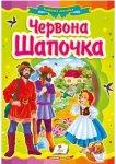 Книжка Червона Шапочка (у)