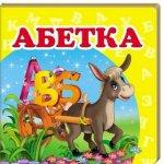 Книжка (мала) Абетка (у)
