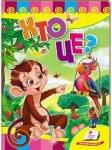 Книжка Хто це? Мавпа (у)