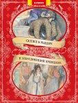 Книжка Сказка о рыцаре и заколдованной принцессе (р)