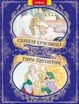Книжка Спящая красавица + Гном-тихогром (р)
